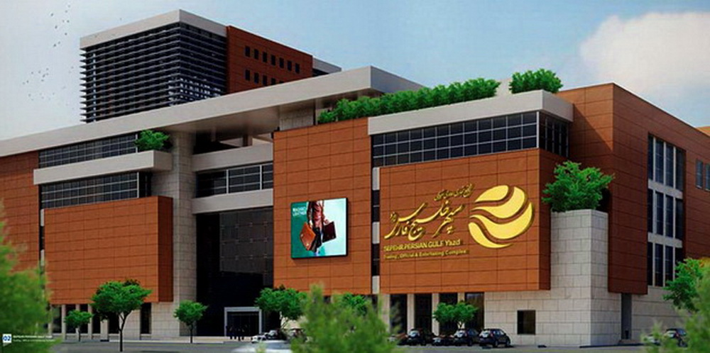 Persian Gulf Shopping Mall