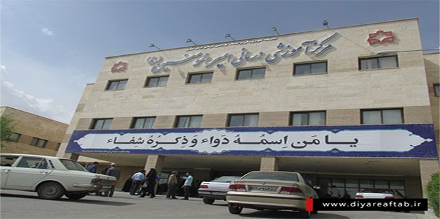 Maintenance of Arak Hospital